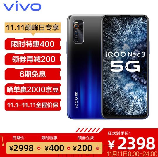 【0点】vivo iQOO Neo3 8G+128G 5G智能手机预计2398元!
