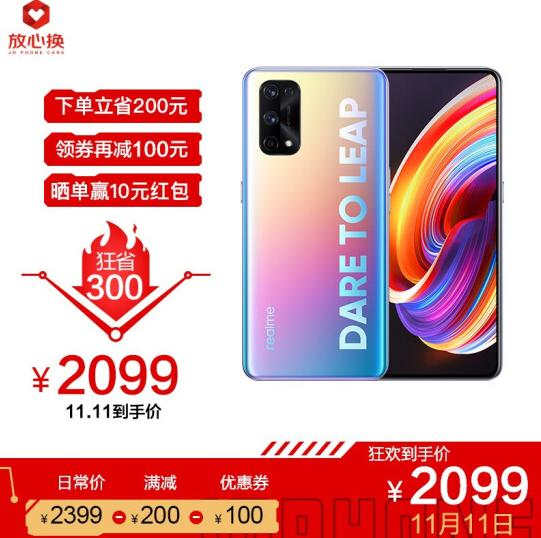 【0点】realme真我X7 Pro 8G+128G预计2099元!