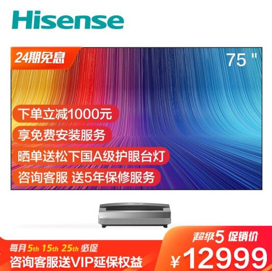 【25日0点】海信 75J3D 75英寸 激光电视 3+32G内存 AI12999元!