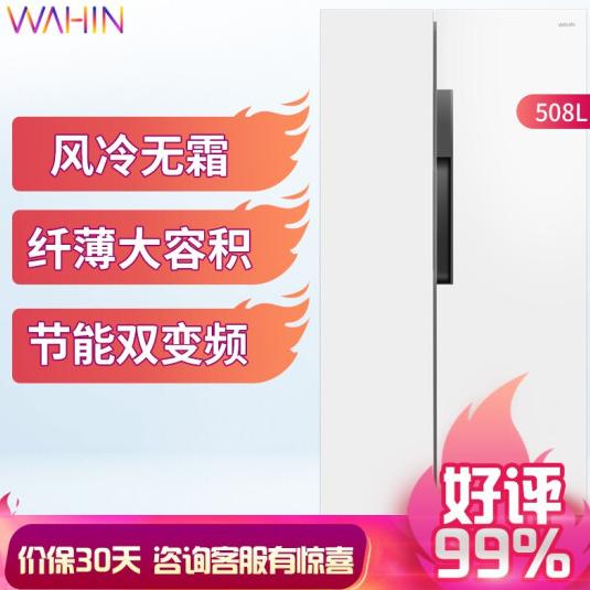【25日0点】华凌 BCD-508WKPH 508升 对开门冰箱1999元包邮!