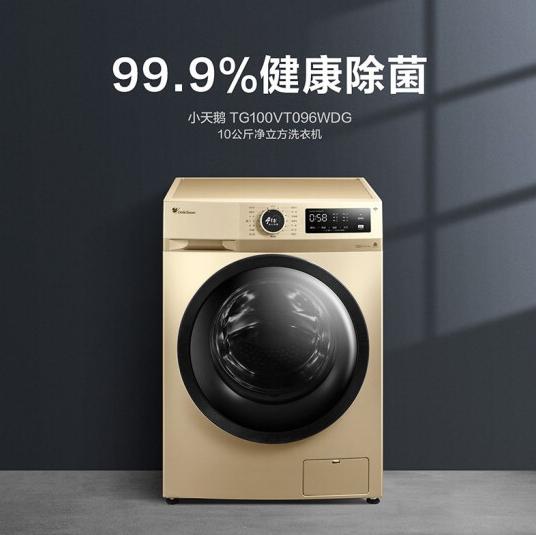 【10日0点】小天鹅 TG100VT096WDG 滚筒洗衣机 10公斤1499元包邮!