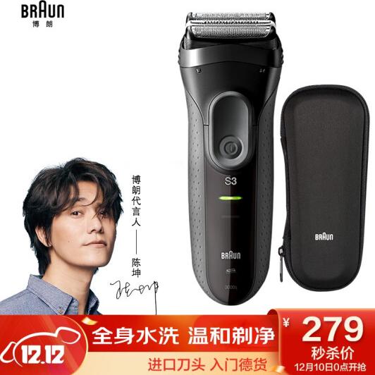 【10日0点】BRAUN 博朗 3系3000 电动剃须刀279元包邮!