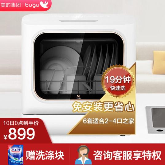 【10日0点】布谷 BG-DC01N 台式洗碗机899元包邮!