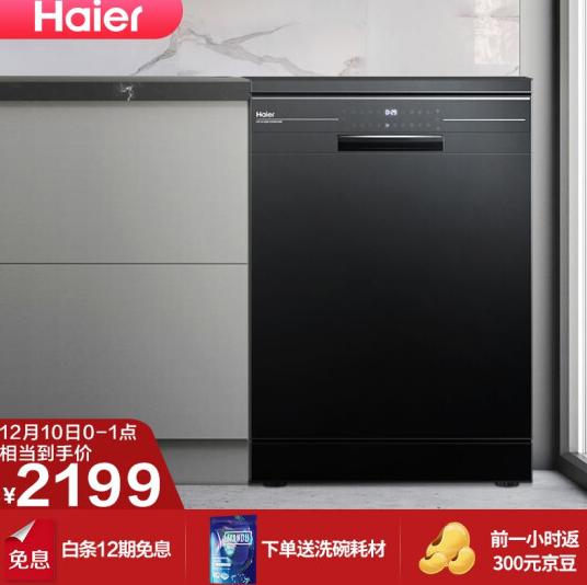 【10日0点】海尔 EW139166BK 洗碗机 13套2199元包邮!