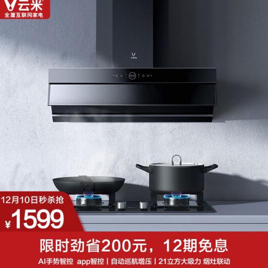 【10日0点】VIOMI 云米 CXW-260-VK703 + JZT-VG203 烟灶套装1599元包邮!
