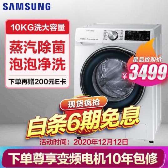 【12日0点】三星 WW1WN64FTBW/SC 滚筒洗衣机 10公斤3299元包邮!