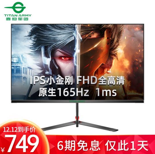 【12日0点】泰坦军团 T24FG 23.8英寸IPS显示器729元包邮!