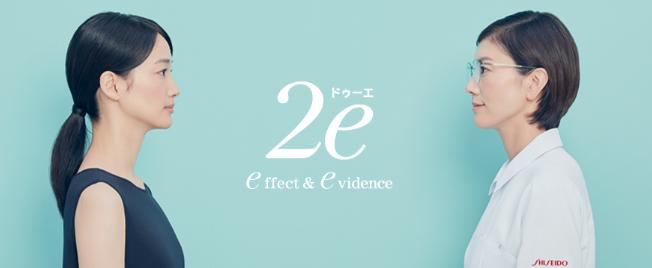 资生堂敏感肌品牌2e全新上市9月4日发售